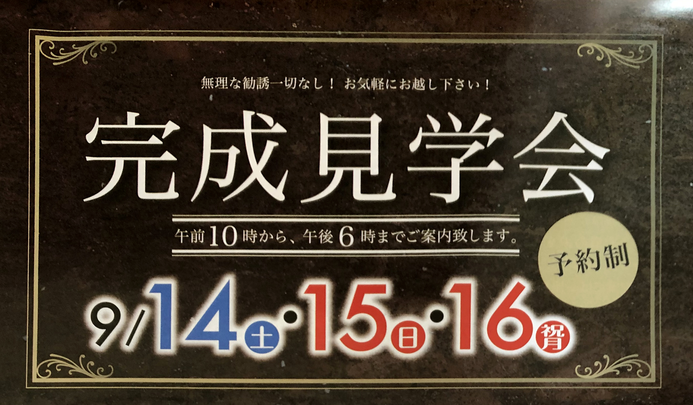 完成見学会9/14
