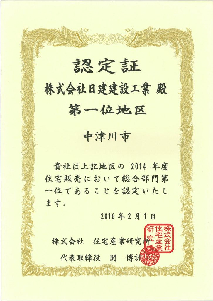 2014年中津川市住宅販売において総合部門No.1