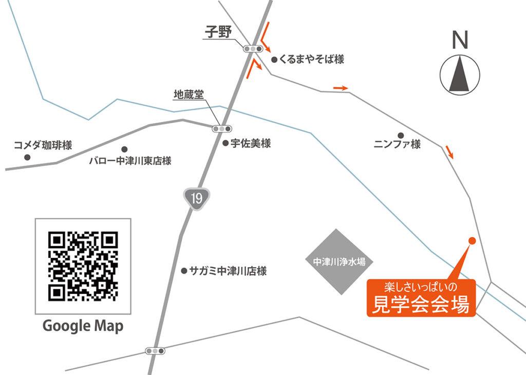 2020年12月5日完成見学会ご案内MAP