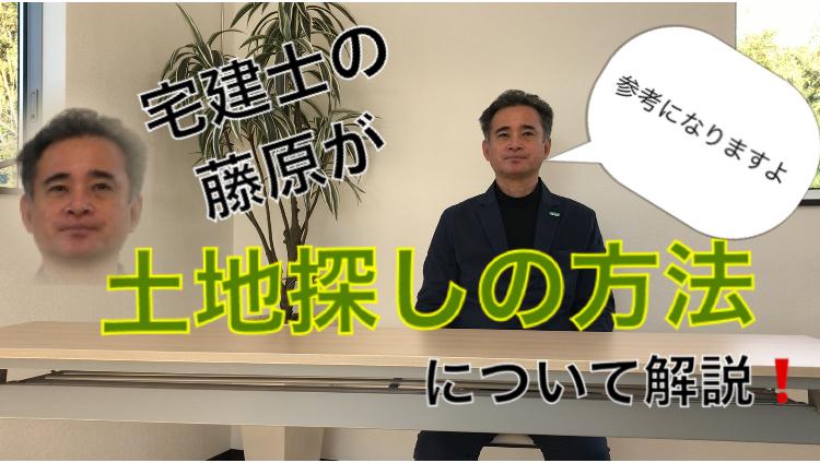 宅建士の藤原が「土地探しの方法」について解説!