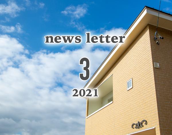 ニュースレター2021年3月号