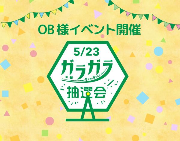 OB様イベント開催