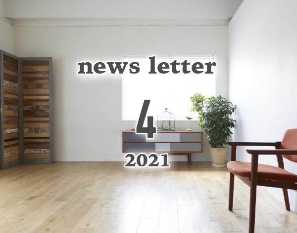 ニュースレター2021年4月号
